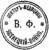 Личная печать доктора медицины Валентина Феликсовича Войно-Ясенецкого