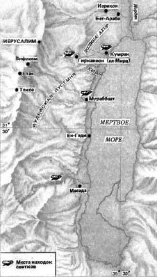 Места находок свитков в Иудейской пустыне